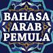 Bahasa Arab Pemula by Gembira