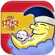 Spanish Lullabies & Kids Songs by LullabySongs&Music