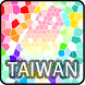 Taiwan Play Map by 邱成中