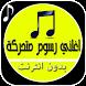 Arabic Cartoon Ringtones by Marknetapps