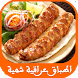 اكلات عراقية شهية سهله وسريعه by wasafat tabi3iya