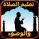 تعليم الصلاة والوضوء by TopToApp