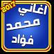 اغاني محمد فؤاد بدون انترنت by toftof2apps