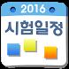 2016 시험일정 by MAFU