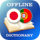 Japanese-Portuguese Dictionary by AllDict