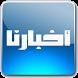 Akhbarona Press - أخبارنا by Akhbarona