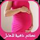 نصائح ذهبية للحامل by wasafat tabi3iya