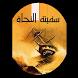 Kitab Safinatun Najah by Yudi Zulkarnain