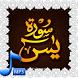 Surah Yaseen Mp3 by Barokah Soft