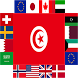 Tunisia exchange rate by Mohamed Ali Affes