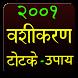 २००१+ वशीकरण के टोटके - उपाय by AppSavan