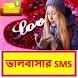 Bangla love sms ~ ভালবাসার ম্যাসেজ ~ Valobasar sms by Bangla Book Library