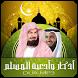 اذكار وادعية المسلم-Dua MP3 by Laam Photography Photo Montage