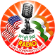 Radio Sanjhi Soch Live by Mehra Media