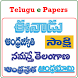 Telugu e Papers by 3s App Tech