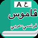 قاموس فرنسي عربي بدون إنترنت 2017 by تطبيقات تعليمية عربية