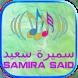 Samira Said Music Lyrics by Gouldie Msc Ltd
