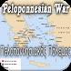 Peloponnesian War History