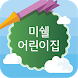 미쉘어린이집 by (주)이룸비젼