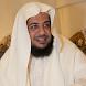 Holy Quran - Idrees Abkar by Learn Real Arabic
