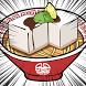 【避け×ラーメン】イケ麺はつくれる! by GOODROID,Inc.