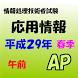 応用情報技術者試験 午前 問題集 by tokotoko359