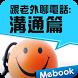 跟老外聊電話:溝通篇 by Soyong Corp.
