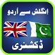English to Urdu Dictionary by Lunkey