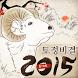 2015년 토정비결 운세(을미년 신년운세) by DH커뮤니케이션