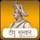 Tipu Sultan Biography