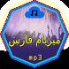 ميريام فارس MP3 by Sadsuit Distro