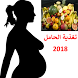 تغذية الحامل 2018 by softinformationtech