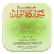 Sawaariqul Anwaar by Ash-Shofwah Al-Malikiyyah