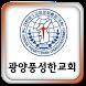 광양풍성한교회 by ZRoad Korea