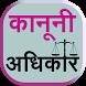 Kanooni Adhikar - Legal Rights by moontic
