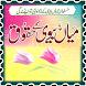 Mian Biwi Ke Haqooq In Urdu by Arshman Software Inc.