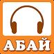 Абай by Foxloder