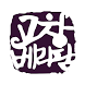 베리팜 - 고창 복분자,아로니아,블루베리,오디 by POWERMOBIle.kr