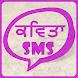 Punjabi Shayari SMS by Hindi App Store