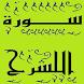 تحفيظ سورة الشرح قرأن كريم by Ayman Khoshouey