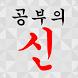 공신 (나의멘토 공부의신) by weCROSS