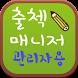 출첵매니저 - 학원/교습소 출결문자 SMS 관리자용 by Podsoft