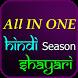 All in one Hindi Shayari by Shayari Jokes Live wallpaper Photo frame and etc.