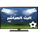 البث المباشر للمباريات HD+ by devanassch