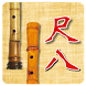 Japan Oldies Shakuhachi (Japanese flute) by Music Box Hub