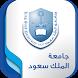 جامعة الملك سعود by New Thinkers Company