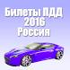 Билеты ПДД 2016 РОССИЯ AB, CD by Студия Вебпродажи