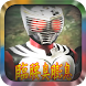 New Kamen Rider Battride War Cheat by Tobato