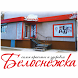 Белоснежка - Новомосковск