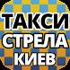 Стрела Такси Киев by Vertykal